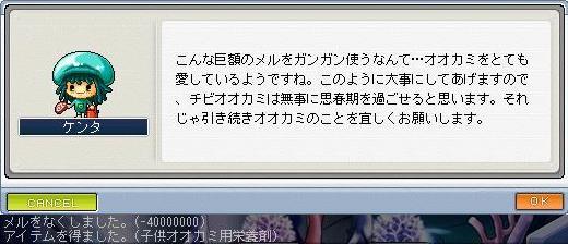 ぼったくりケンタ.JPG