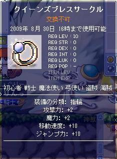シグナス指輪性能.JPG