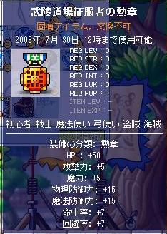 パンダの勲章2.JPG