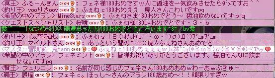 ミント180お祝い.JPG