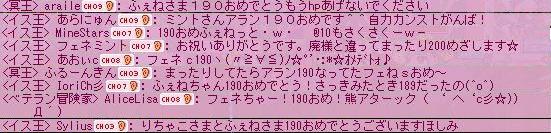 ミント190お祝い.JPG