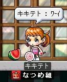 幼女キキテト.JPG