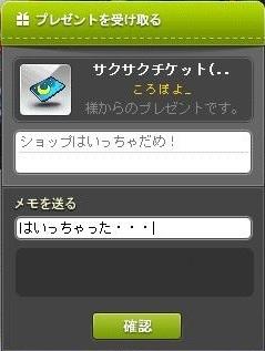 サクチケ保存失敗.jpg