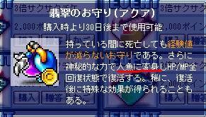 翡翠のお守り.JPG