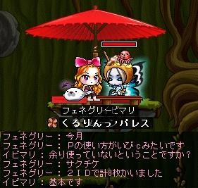 P散財.JPG